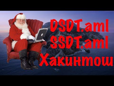 DSDT.AML/SSDT AML HACKINTOSH!