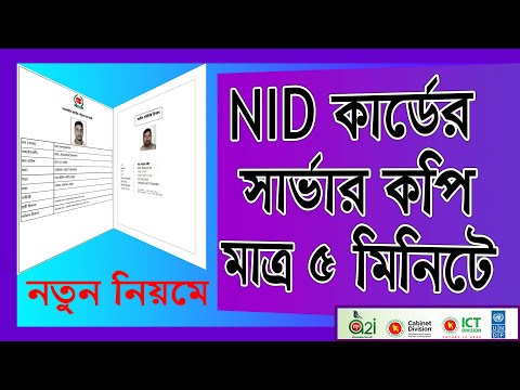 Nid Server Copy Download And Nid Card Online Copy Download   Voter Id Server Copy   Prottoyon Gov Bd