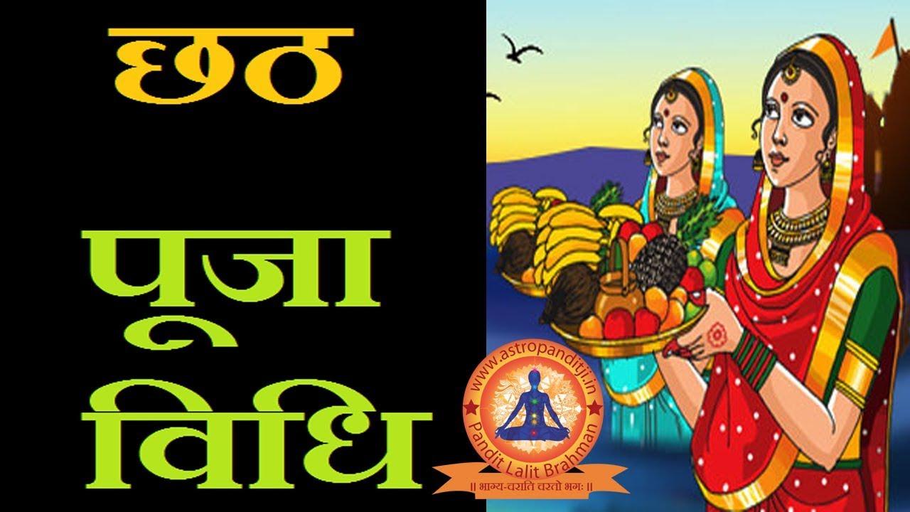 Chhath Puja Vidhi | Chhath Puja Vrat Karne Ki Vidhi | Chhath Puja Kaise Kare | How To Observe Chath
