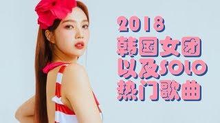 2018年韓國女團以及SOLO熱門歌曲 | TJT Channel