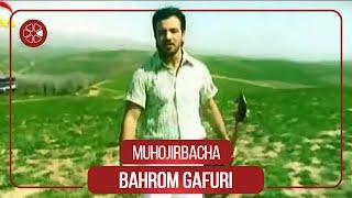 Бахром Гафури - Мухочирбача | Bahrom Gafuri - Muhojirbacha