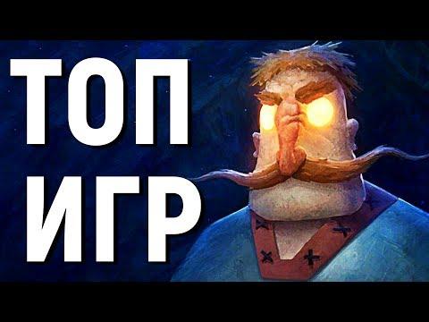 ТОП 10 ЛУЧШИХ ИГР НА АНДРОИД/iOS - Game Plan