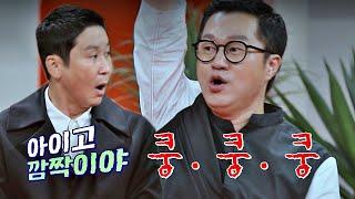 """[선공개] """"쿵.쿵.쿵"""" 동엽신(Shin Dong-yup)도 놀란 지상렬(Ji Sang ryeol)의 오싹 귀신 토크♨ 악플의 밤(replynight) 13회"""