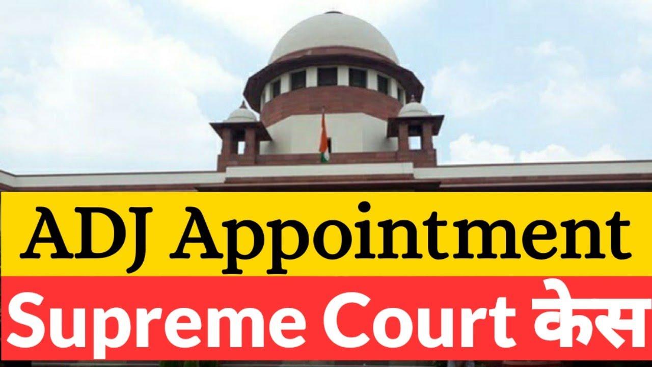 Vijay Kumar Mishra vs Patna High Court | Supreme Court Case on District Judge Appointment Process