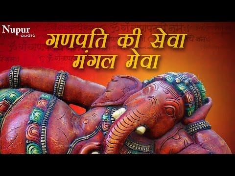 Ganpati Ki Sewa Mangal Mewa   Ganesh Devotional Bhajan   Nupur Audio