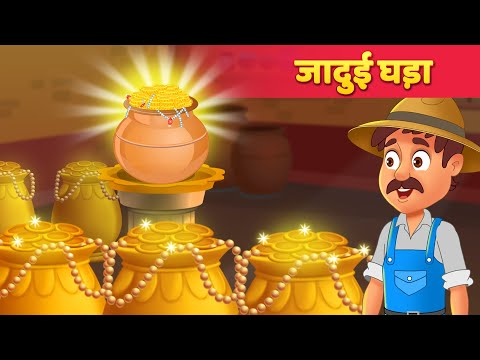 जादुई छतरी | Hindi Kahaniya | Hindi Fairy Tales