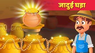 जादुई घड़ा   Hindi Kahani for Kids   Stories for Kids   Moral Stories   Baby Hazel Hindi Fairy Tales