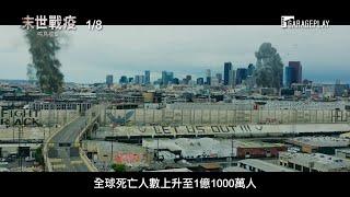 《變形金剛》麥可貝監製【末世戰疫:鳴鳥檔案】Songbird 電影預告 1/8(五) 全球警戒