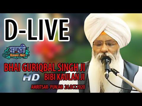 D-Live-Bhai-Guriqbal-Singh-Ji-Bibi-Kaulan-Ji-From-Amritsar-Punjab-24-October-2020