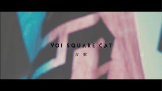 2020.09.16リリース「RAISE A FLAG」収録曲 VOI SQUARE CAT /「反撃」 Official Music Video <MEMBERS&STAFF> 睦(Mutsumi):Vocal/Bass Ayata:Guitar ...