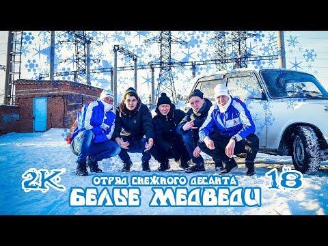 "ОСД  ""Белые медведи"". Сезон 2018"