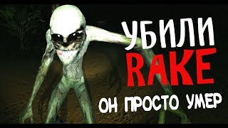 УБИЛИ RAKE - ОН ПРОСТО УМЕР