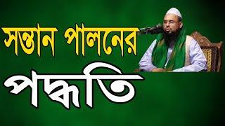 মাতা-পিতার খেদমত pirt - 3 by, mufti fazlul haque hamidy01719204020