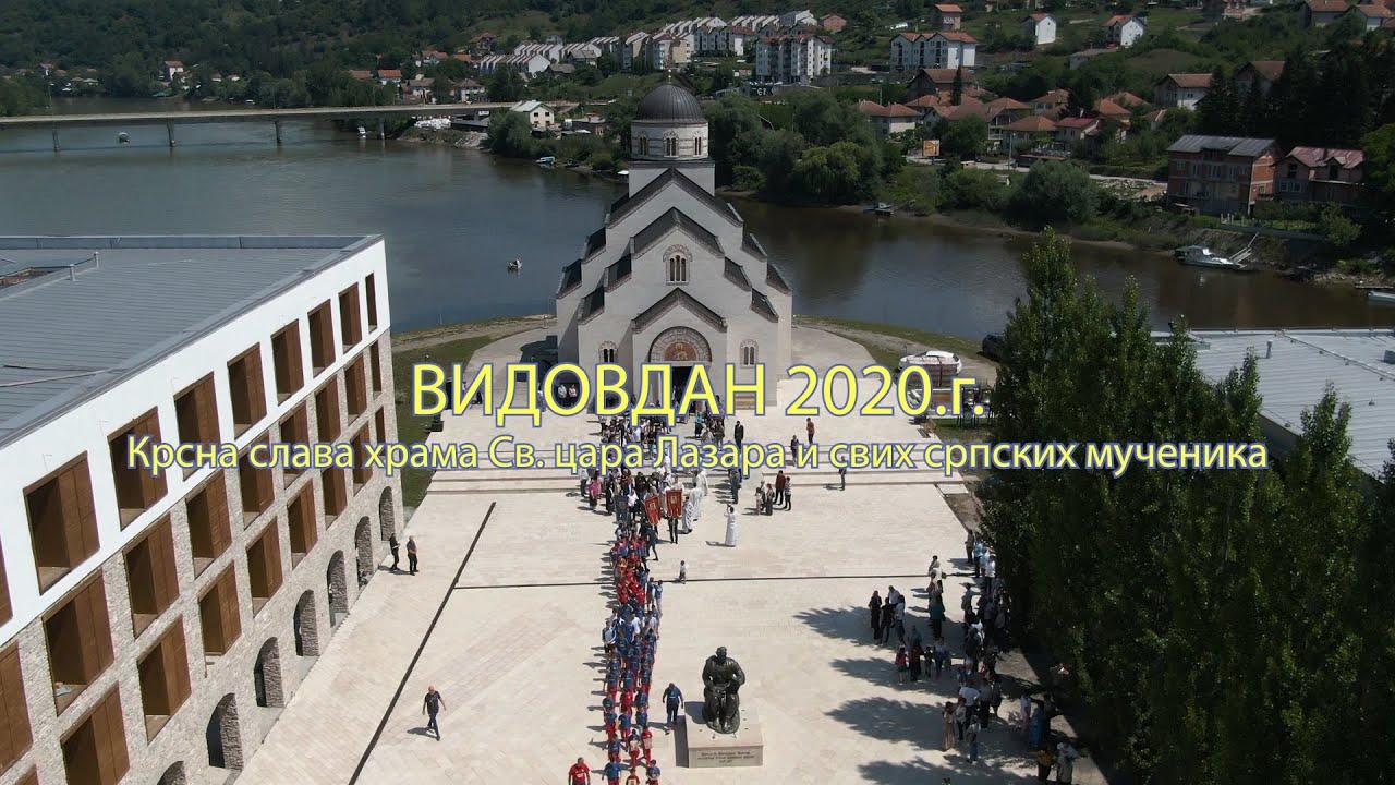 ANDRIĆGRAD VIDOVDAN KRSNA SLAVA HRAMA CARA LAZARA