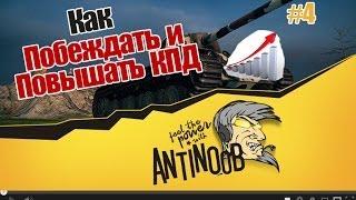 World of Tanks Как побеждать и повышать КПД  РЭ 4 wot