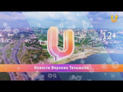 Новости. Итоги 2019 года Татышлинского района