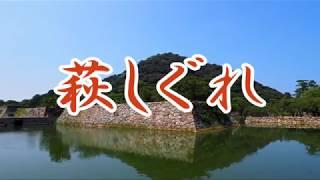 萩しぐれ 原田悠里 COVER 4月10 日発売