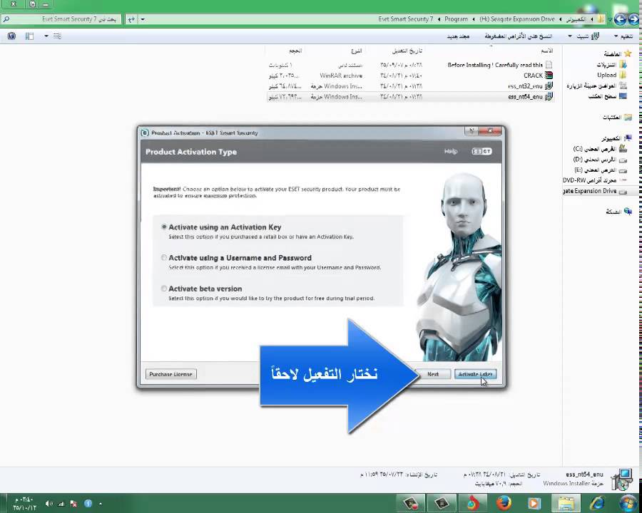 free download eset smart security 7 full version 64 bit