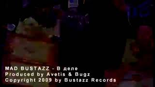 Смотреть клип 9 Грамм - В Деле