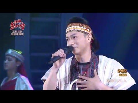 105.04.17 超級紅人榜 溫瀚龍─多情兄(新寶島康樂隊)
