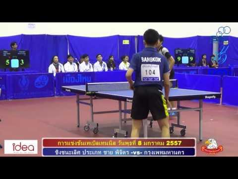 การแข่งขันกีฬาปิงปอง ชาย ระหว่าง พิจิตร & กรุงเทพมหานคร