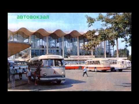 Сочи (так менялся город) часть 3 годы СССР