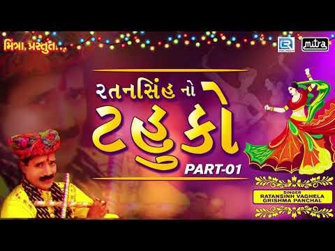 Non Stop Gujarati Garba | Ratansinh No Tahuko - Part 1 | NAVRATRI SPECIAL | Ratansinh Vaghela Garba