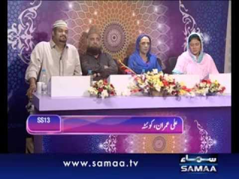 Zameen-e-NABI(SAWW) ki zamana NABI(SAWW) by Ali Imran