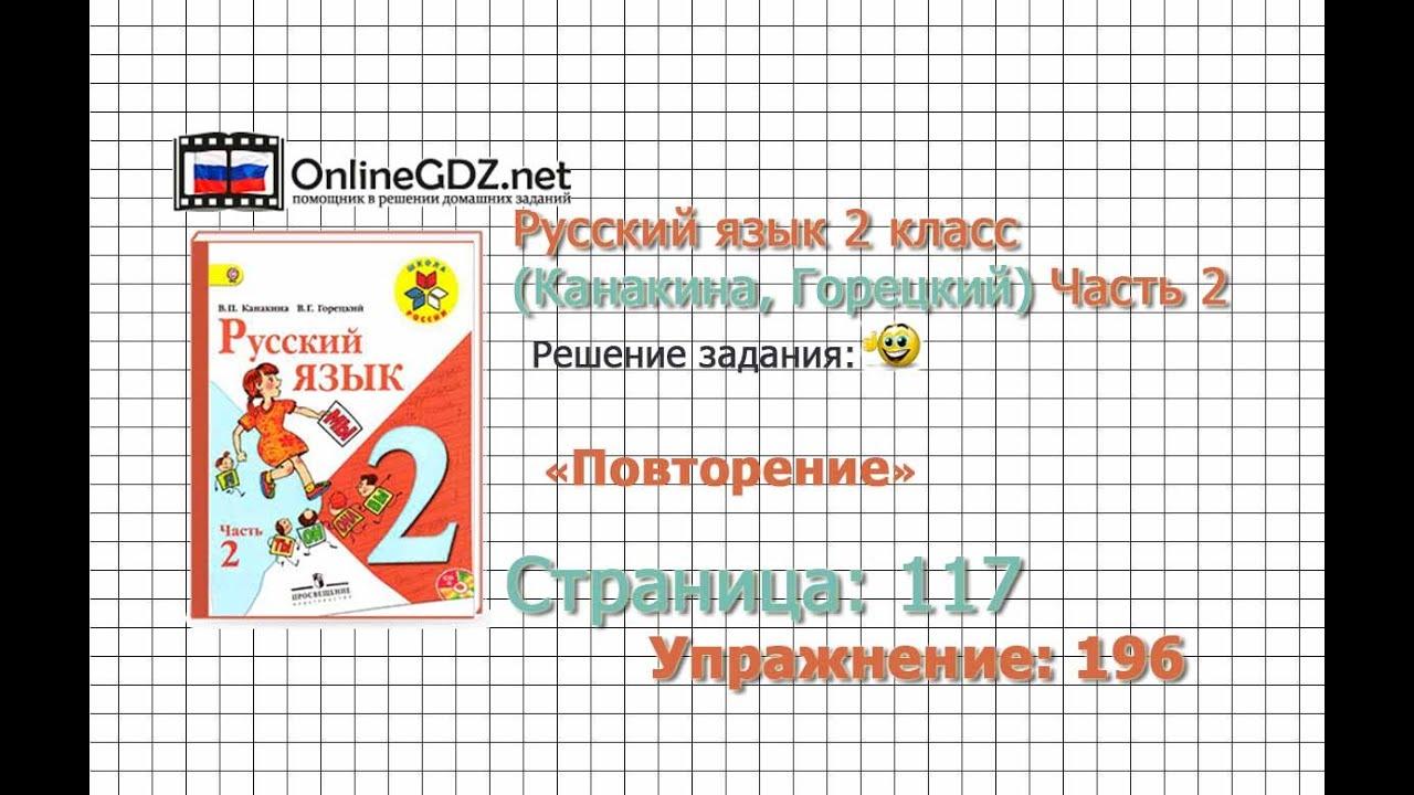 Русский язык 2 класс ответы горецкий упр 196 скороговорка