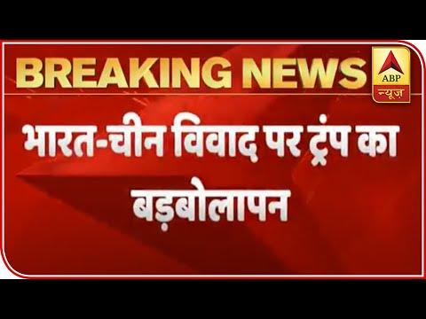 US Prez Donald Trump Comments Over India-China Conflict   ABP News