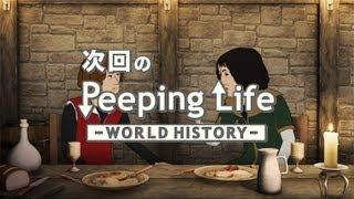 新作予告 地動説という仮説 Peeping Life-World History #29