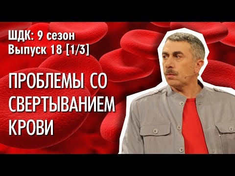 Проблемы со свертыванием крови - Доктор Комаровский