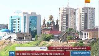 Скандал с изнасилованием девушки в резиденции акима Павлодарской области набирает обороты