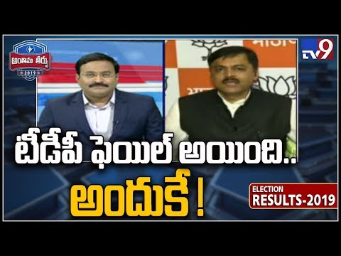GVL on YCP win and TDP failure - TV9