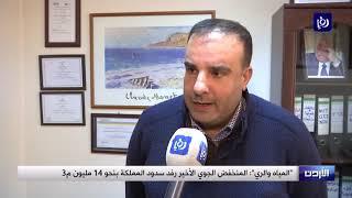 """""""المياه والري"""": المنخفض الجوي الأخير رفد سدود المملكة بنحو 14 مليون م3  - (29/12/2019)"""