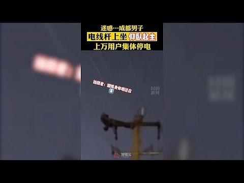شاهد: صيني يمارس الرياضة يتسبب بانقطاع التيار الكهربائي عن آلاف المنازل…  - 15:59-2021 / 2 / 23