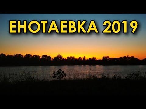 Енотаевка 2019