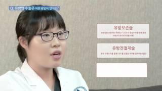 시즌2-6. 유방암의 치료