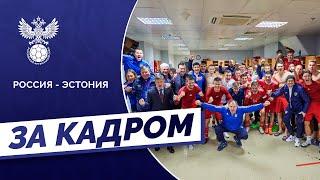 Россия Эстония U 21 За кадром