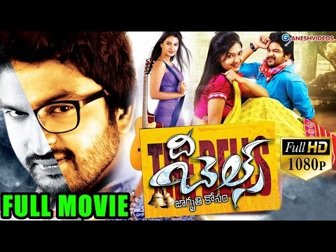 The Bells Latest Telugu Full Movie    Rahul, Neha Deshpande    Ganesh Videos