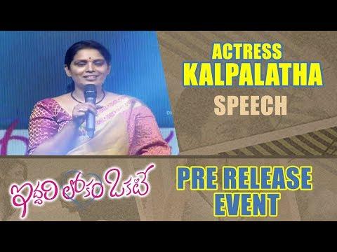 Actress Kalpalatha Speech - Iddari Lokam Okate Pre Release Event | #ILOFromDec25th