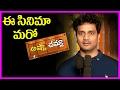 Avasarala Srinivas About His New Movie With Mohana Krishna Indraganti | Latest Video
