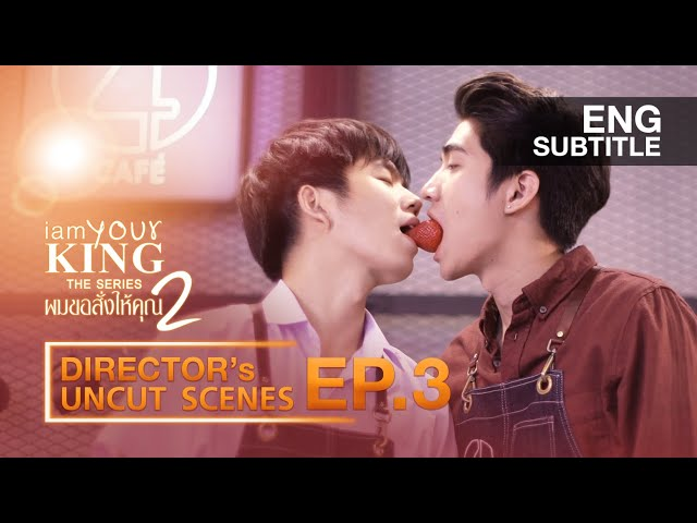 I AM YOUR KING SS2 ผมขอสั่งให้คุณ |EP.3|【Director's Uncut Scenes Official】