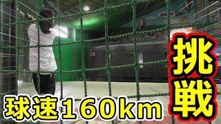 【野球女子】バッティングセンターで球速160kmに挑戦!