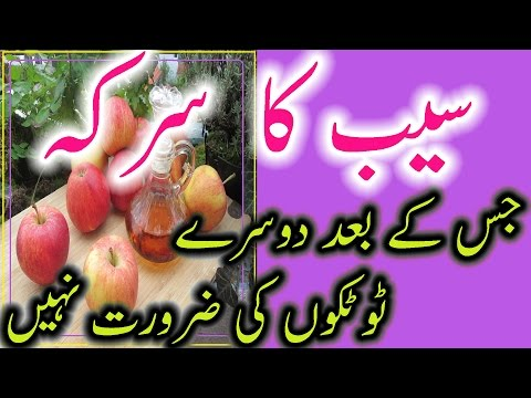 Apple Vinegar Benefits Urdu Hindi Saib Ka Sirka Faide 11 Totke