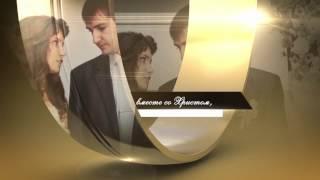 Свадьба Вадима и Алины (заставка)