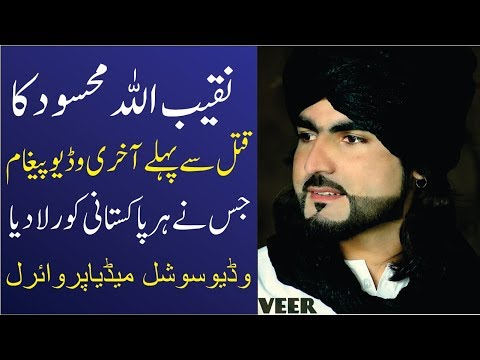 Naqib Ullah Last Video Massage For Friends - Naqeeb Ullah Pics And Family