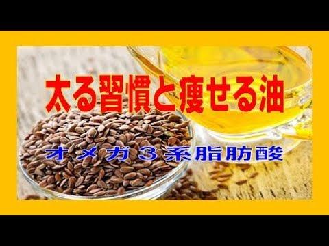 ★太る習慣痩せる油 オメガ3系脂肪酸