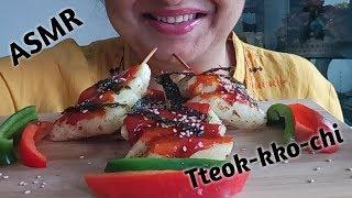 Tteok-kko-chi eating sounds|Crunchy chewy sounds |KOREAN street food