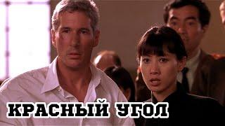 Красный угол (1997) «Red Corner» - Трейлер (Trailer)